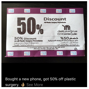 buy a cell phone, receive a plastic surgery discount